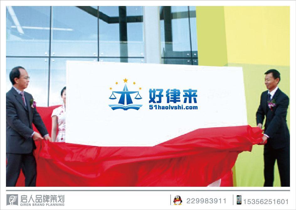 法律类网站logo设计征集