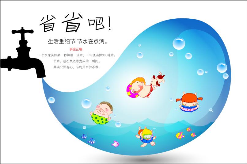 关于节约用水的公益平面广告设计室内设计艺术概论图片