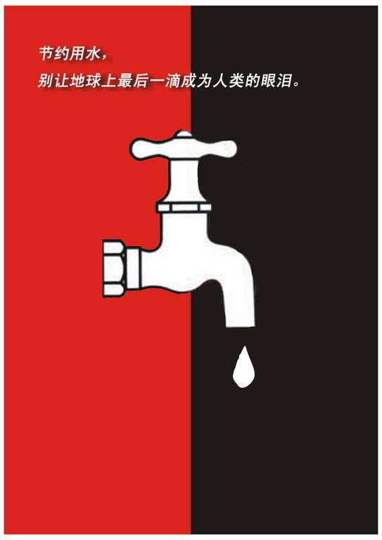 节约用水的公益广告语 关于节约用水的公益广告