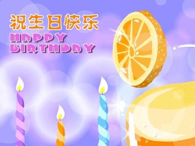 祝你生日快乐英文 生日快乐英文祝福语