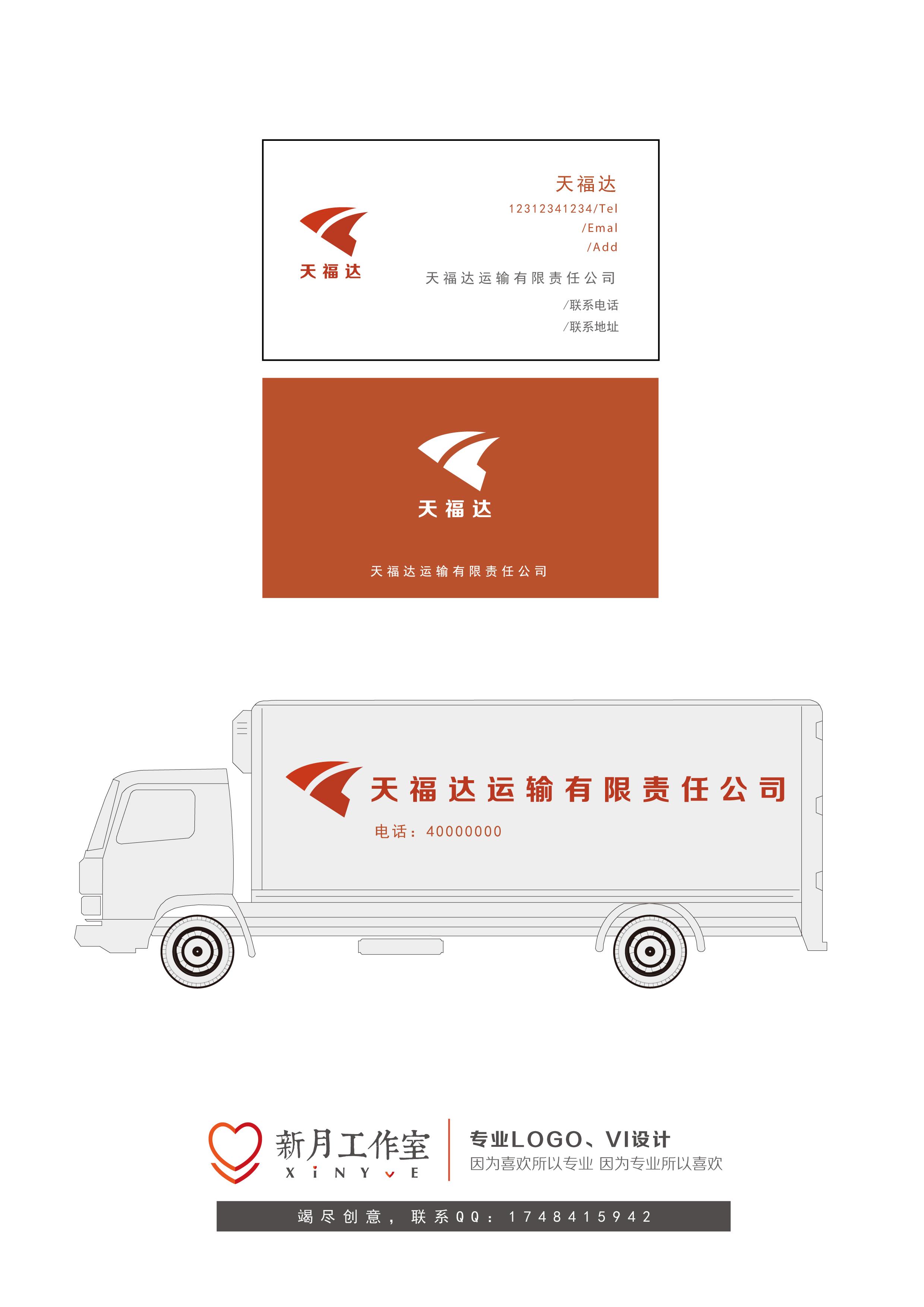 物流企业logo及简单vi设计