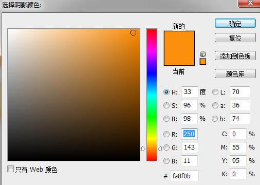 橙子果肉字体设计教程 创意字体设计教程