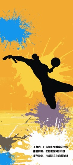 """""""健力宝杯""""三人制篮球赛宣传海报设计"""