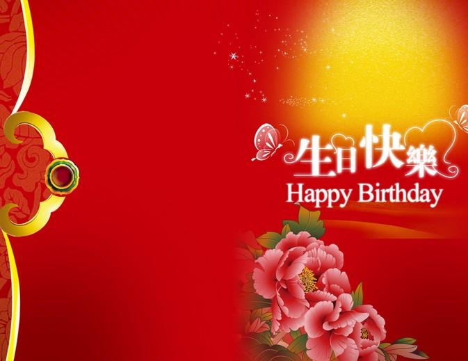朋友生日贺卡设计 祝朋友生日快乐贺卡设计图片