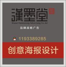 威客服务:[16949] 创意海报设计