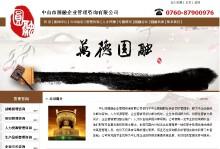 威客服务:[17228] 中山市圆融企业管理咨询有限公司