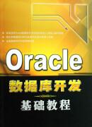 Oracle数据库程序设计基础 Oracle数据库编程基本概念