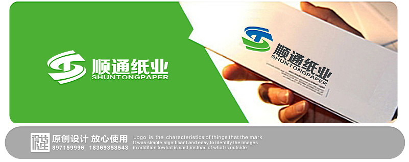 """""""顺通纸业""""logo设计"""