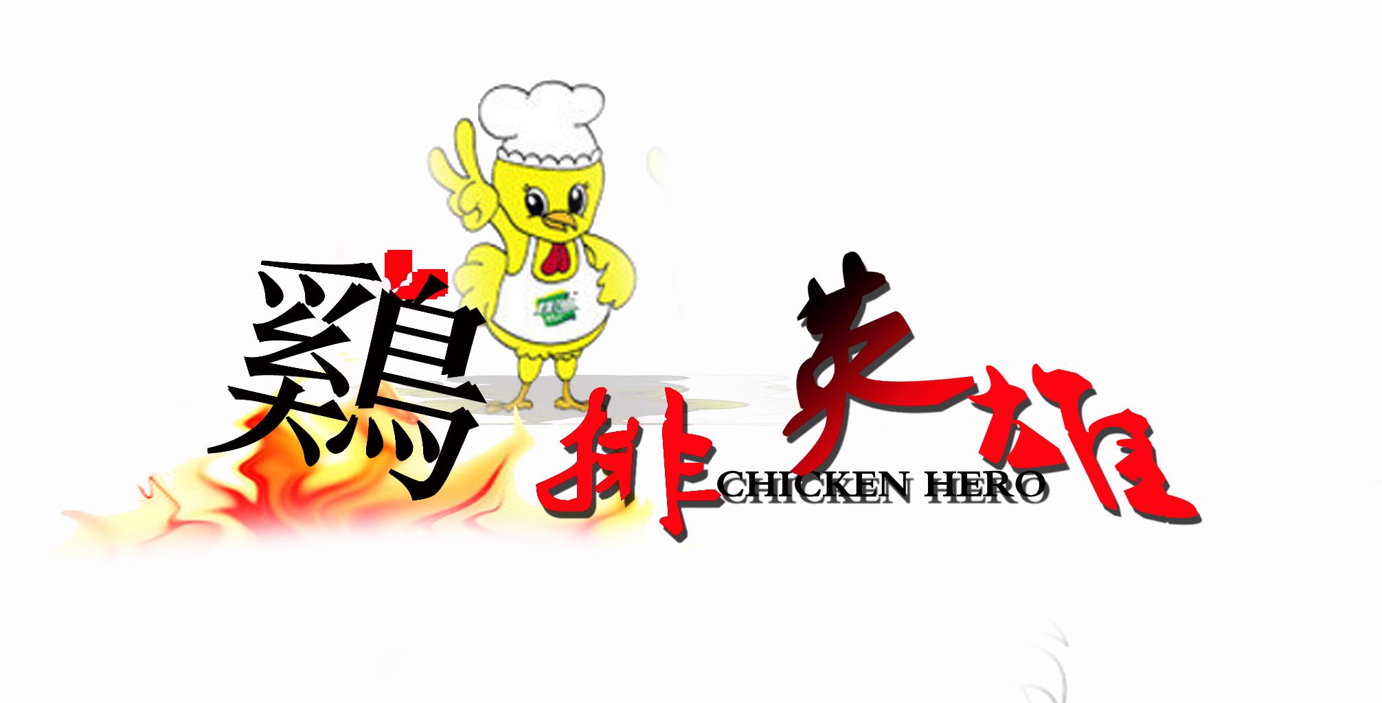"""""""鸡排英雄"""" 国外连锁店logo设计"""
