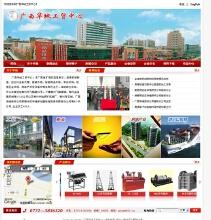 广西华地工贸中心