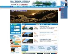桂林广旅国际旅行社