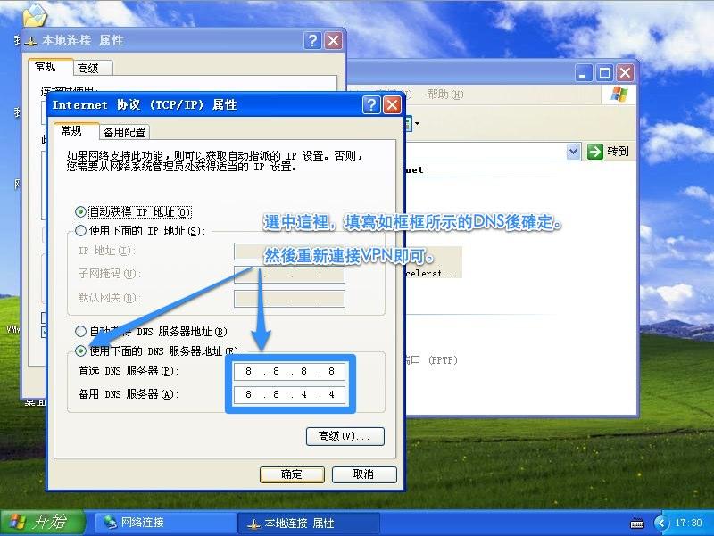 如何设置DNS服务器 DNS服务器设置方法