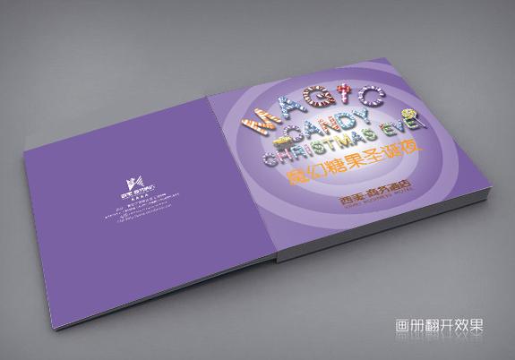 西美·商务酒店宣画册封面设计