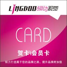 威客服务:[17911] VIP会员卡 \ 贺卡\ 卡片