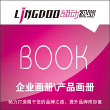 威客服务:[17914] 企业画册\产品手册