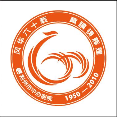 荆州中心医院60周年院庆徽标