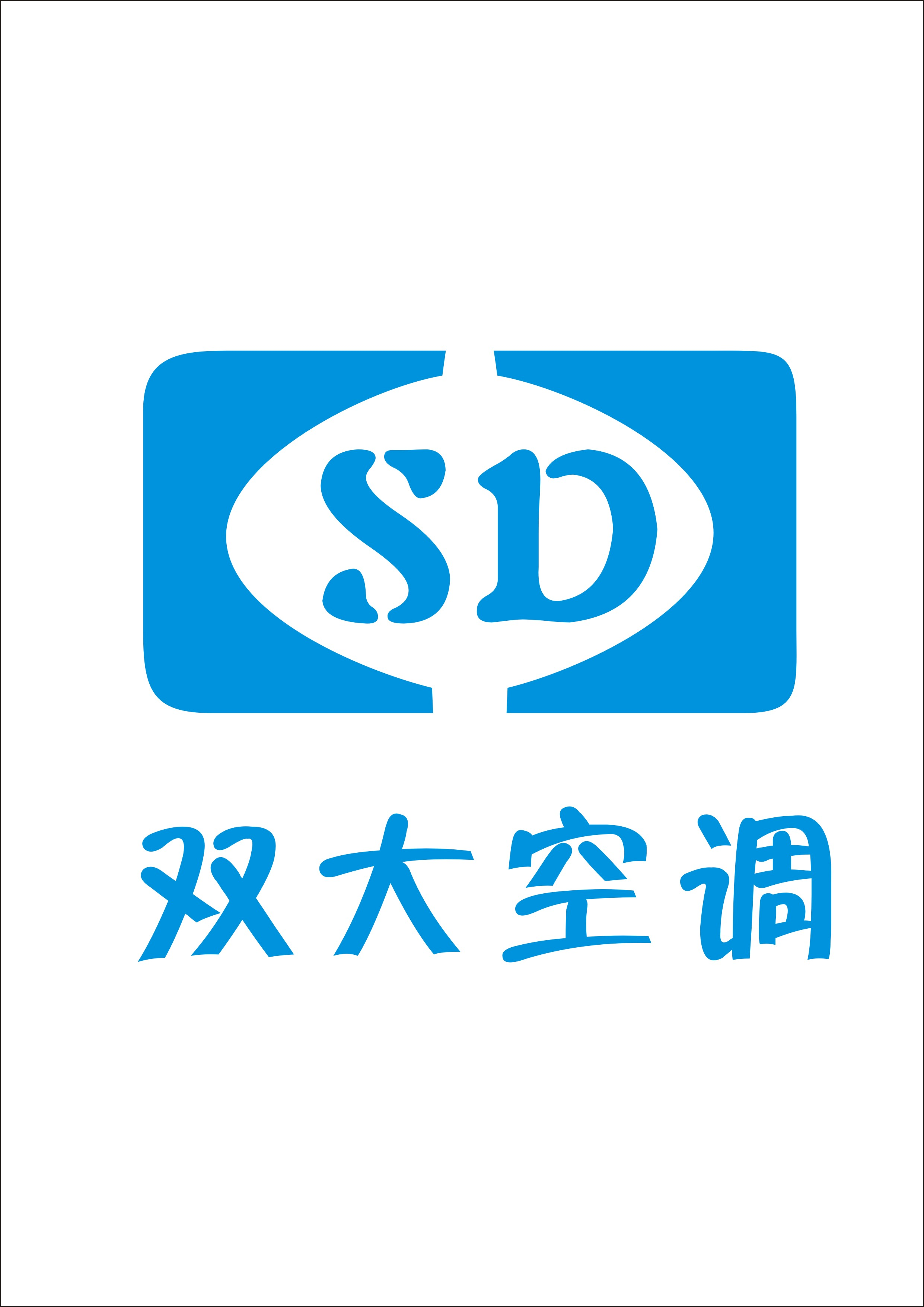 深圳市双大空调工程有限公司logo设计