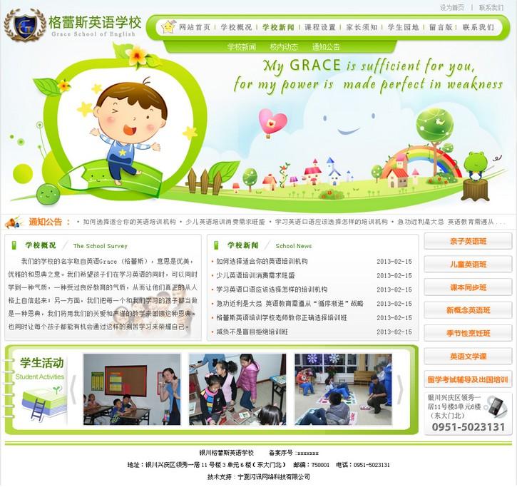英语培训学校网站设计版面