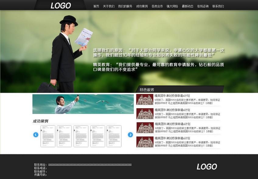某中心官网征集导航页设计