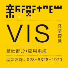 【创意服务】VIS设计