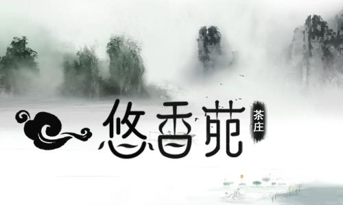 添加了一个商标图案 祥云 抽象的茶壶倒水形象