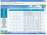纳税评估系统软件