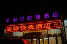 海驿酒店招牌设计