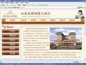 威客服务:[18510] 企业网站