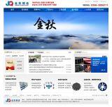 公司企业网站建设
