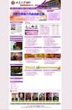 组织机构网站开发