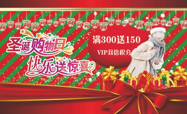 百货商场圣诞节活动促销方案