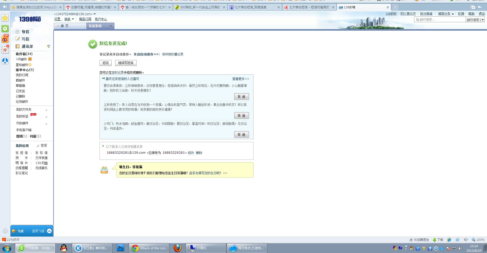 http://img4.duitang.com/uploads/item/201211/08/20121108211301_5yxKL.thumb.700_0.jpeg_weikeimg.com/data/uploads/2013/08/10/13638920905205e8b772bb4.png