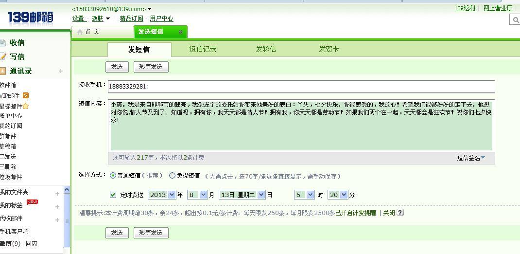 http://img4.duitang.com/uploads/item/201211/08/20121108211301_5yxKL.thumb.700_0.jpeg_weikeimg.com/data/uploads/2013/08/10/20518380445205ee4c433d4.jp