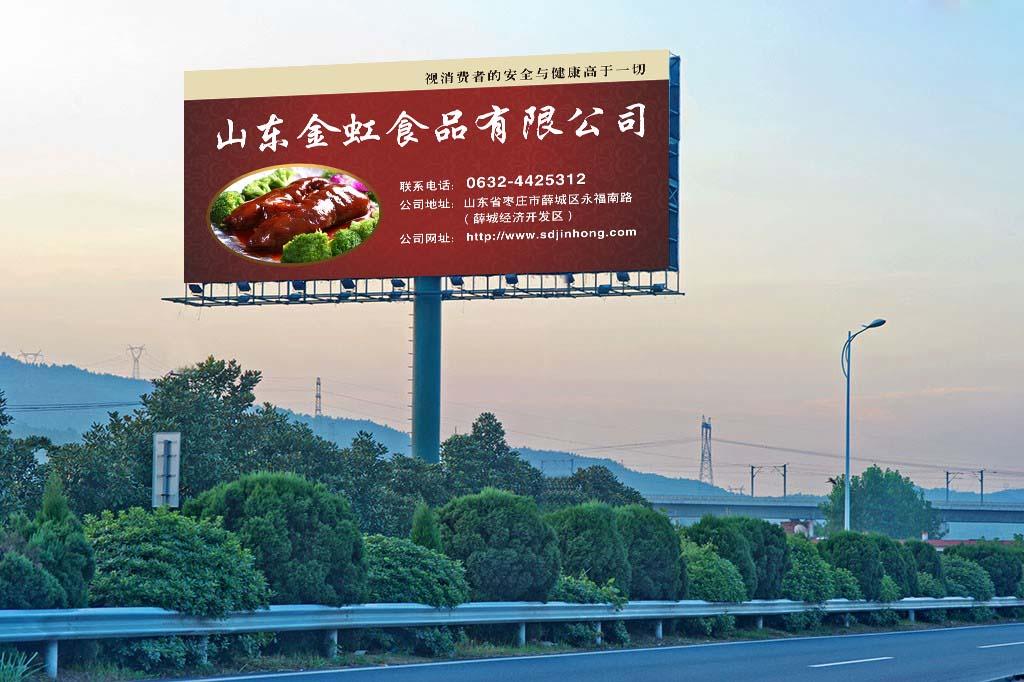 高数路大型会外广告牌设计