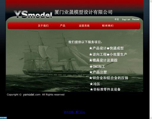 年亿网络网站设计展示3