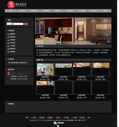 年亿网络网站设计展示1