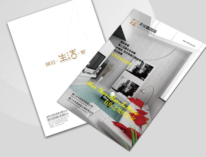 天擎画册设计展示2