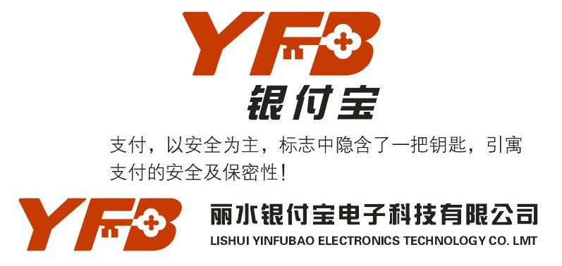 银付宝电子科技有限公司logo设计_商标设计_商标/vi