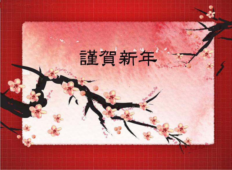 新年有趣味祝福语大全 有趣的非主流新年祝福语
