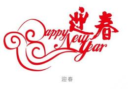 充满感情的新年祝福语 抒情新年祝福短信精华