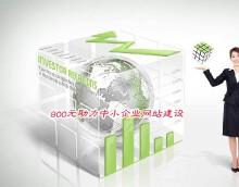 威客服务:[19910] 中小企业网站建设