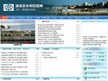 清流县水利信息网网站建设
