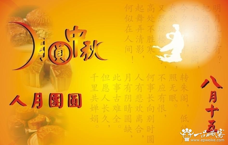 一品威客首页 攻略 文案攻略       眼下,中国传统佳节中秋节马上就