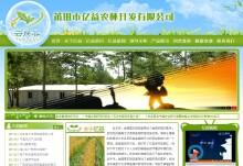 威客服务:[19942] 莆田市亿益农林开发有限公司