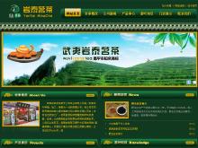 威客服务:[20016] 岩泰茗茶