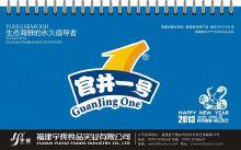 威客服务:[20124] 宁德宇辉水产台历设计