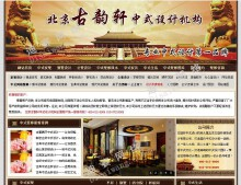 威客服务:[20138] 综合性网站开发