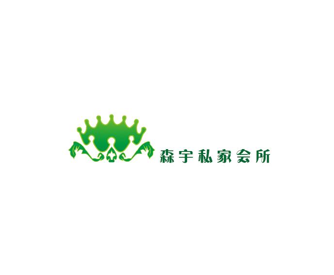 私人会所logo设计及名片设计