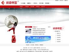 威客服务:[20135] 企业宣传展示网站设计