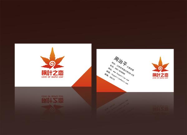 主题酒店logo及简单vi设计